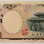 Ý nghĩa tờ 2000 Yên của Nhật Bản
