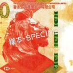 Hongkong giới thiệu tiền mới của 3 Ngân hàng