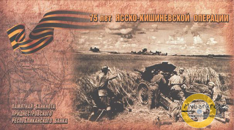 Trans-Dniester new commemrative 1-ruble